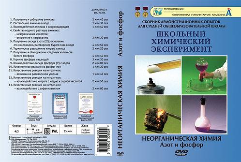 DVD Неорганическая химия. Азот и фосфор