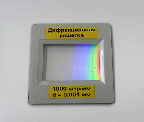 Дифракционная решетка 1000 штр/мм