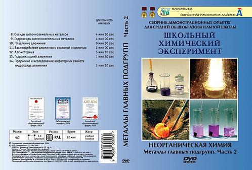 DVD Неорганическая химия. Металлы главных подгрупп ч.2