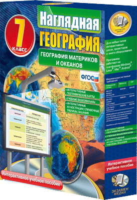 """Интерактивное учебное пособие """"Наглядная география."""