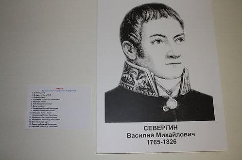 Портреты химиков (16 шт.)