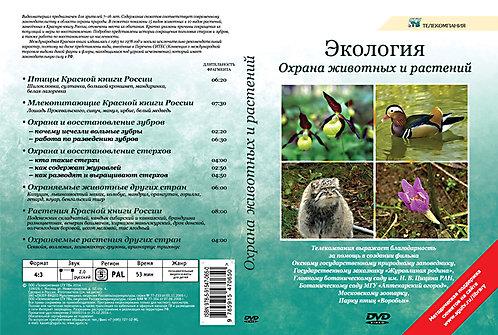 DVD Охрана животных и растений