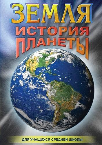 DVD Земля История планеты