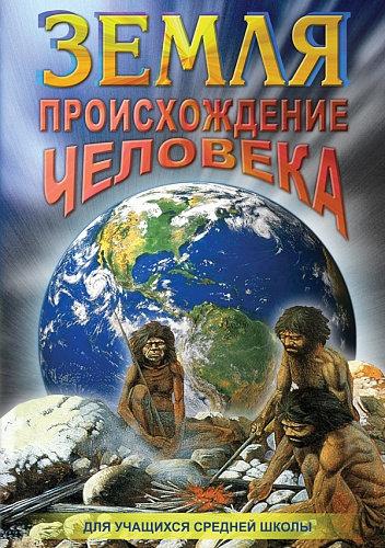 DVD Земля Происхождение человека