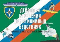 Плакаты Действия населения при стихийных бедствиях (10 шт. 300*410) цветные