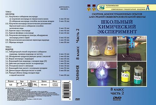 DVD Химия 8 класс ч.2 Кислород. Водород