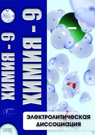 DVD Химия-9. Электролитическая дисоциация