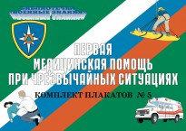 Плакаты Первая медицинская помощь при ЧС (10 шт. 300*410) цветные