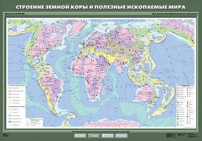 """Учебн. карта """"Строение земной коры и полезные ископаемые мира"""" 100х140"""