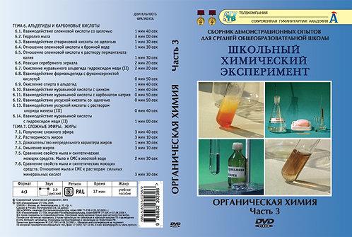 DVD Органическая химия ч.3. (Альдегиды и карбоновые кислоты. Сложные эфиры. Жиры