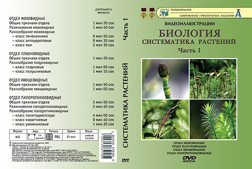 DVD Систематика растений ч.1 (18 фрагментов)