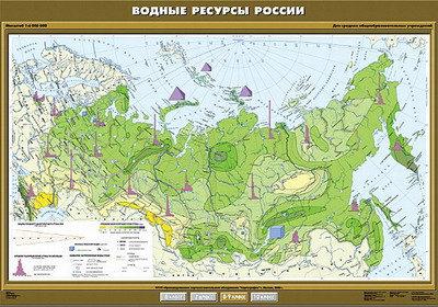 """Учебн. карта """"Водные ресурсы России"""" 100х140"""