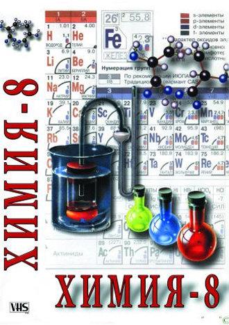 DVD Химия 8 класс (часть 2)
