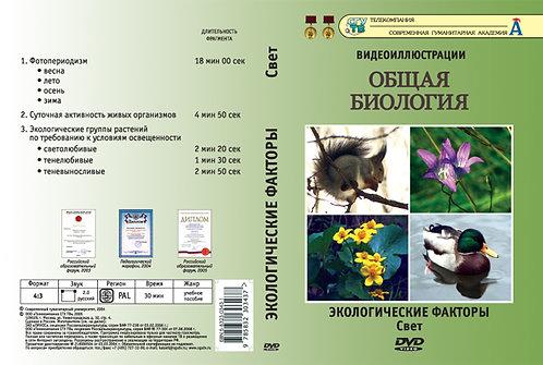DVD Экологические факторы. Свет (8 фрагментов)