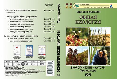 DVD Экологические факторы. Температура (9 фрагментов)