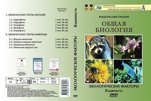DVD Экологические факторы. Влажность (9 фрагментов)