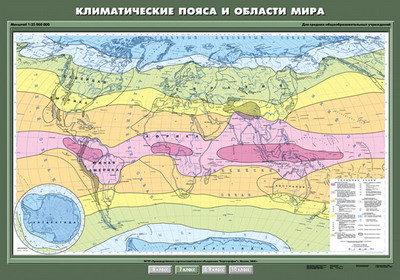"""Учебн. карта """"Климатические пояса и области мира"""" 100х140"""