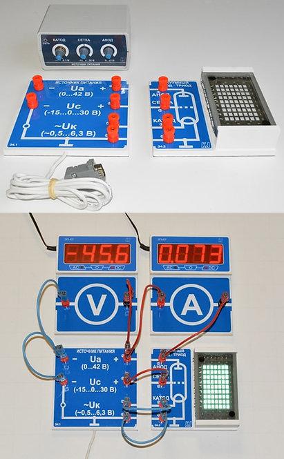 Набор для изучения тока в вакууме, с источником питания, Э4-КЛ