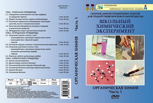 DVD Органическая химия ч.1. (Предельные, непредельные, ароматические углеводород