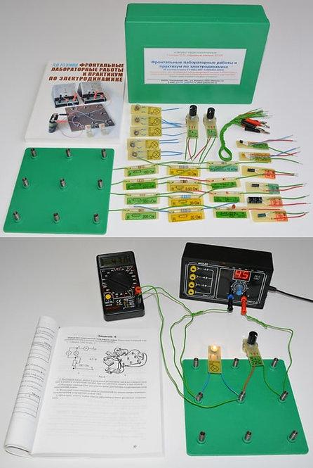 Комплект Фронтальные лабораторные работы и практикум по электродинамике