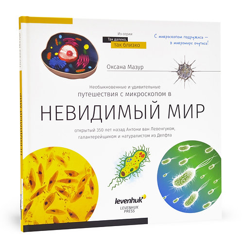 Книга знаний «Невидимый мир»