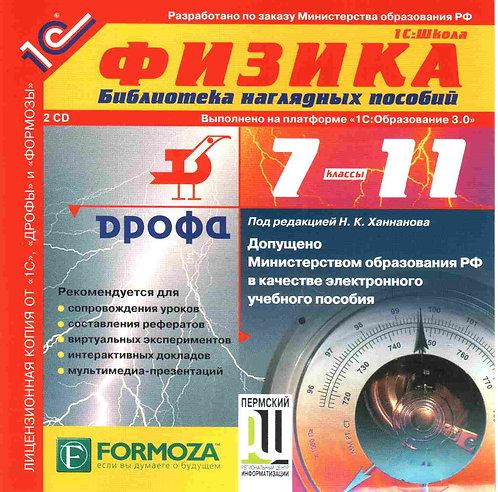 Комплект DVD по физике (7 - 11) классы