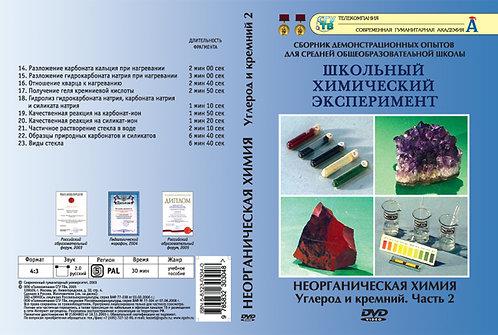 DVD Неорганическая химия. Углерод и кремний ч.2