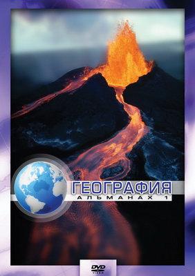 """Компакт-диск """"География-1"""" (DVD)"""