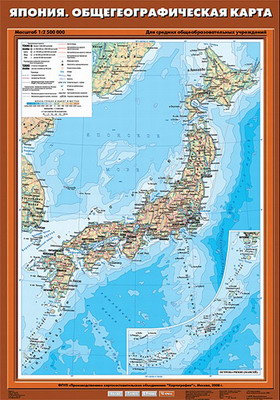 """Учебн. карта """"Япония. Общегеографическая карта"""" 70х100"""