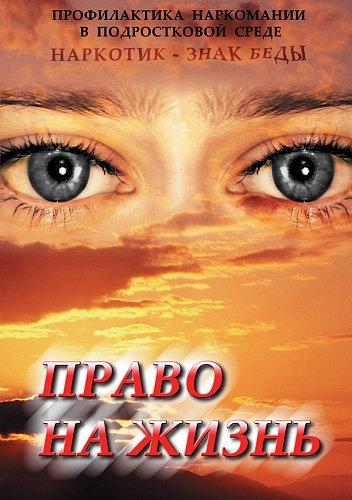 DVD Право на жизнь (Профилактика наркомании)