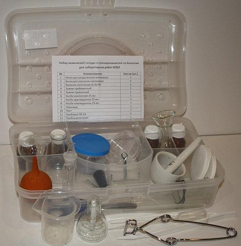 Набор химической посуды и принадлежностей по биологии для лабораторных работ НПБ