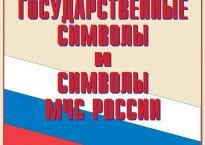 Плакаты Государственные символы и символы МЧС России (14 шт. 300*410)