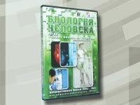 Учебный DVD фильм по школьному курсу Биология человека