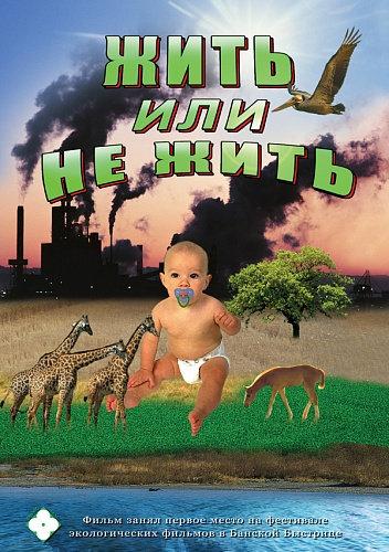 DVD Жить или не жить (русс. + англ.)