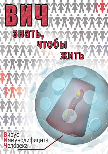 DVD ВИЧ. Знать, чтобы жить
