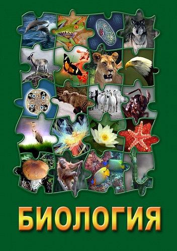 DVD Биология - часть 2