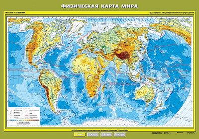 """Учебн. карта """"Физическая карта мира"""" 100х140"""