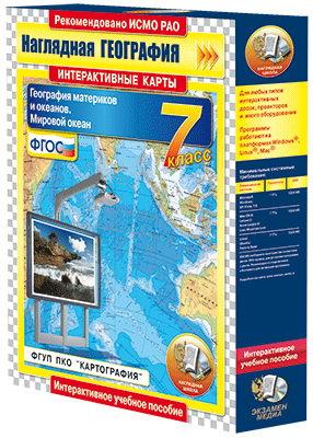 """Интерактивные карты по географии.""""География материков и океанов. 7 кл."""