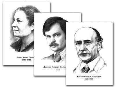 Портреты детских писателей