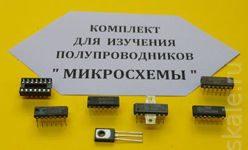Комплект для изучения полупроводников (микросхемы)