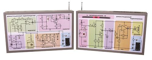 Демонстрационно-лабораторный комплект для обучения принципам радиопередачи