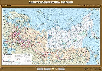 "Учебн. карта ""Электроэнергетика России"" 100х140"