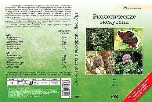 DVD Экологические экскурсии. Лес. Луг