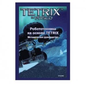 """Руководство методическое """"Робототехника на основе TETRIX"""" (106.38 USD)"""