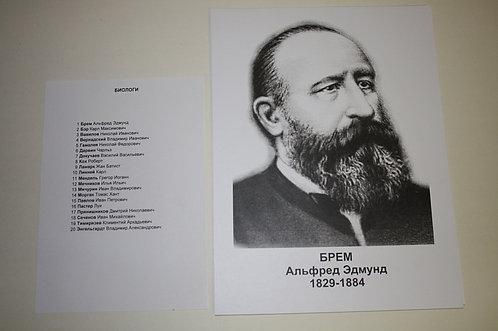 Портреты биологов (20 шт.