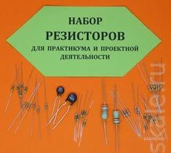 Набор резисторов для практикума и проектной деятельности
