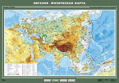 """Учебн. карта """"Евразия. Физическая карта"""" 100х140"""
