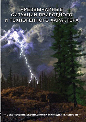 DVD ОБЖ. Чрезвычайные ситуации природного и техногенного характера