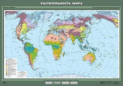 """Учебн. карта """"Растительность мира"""" 100х140"""