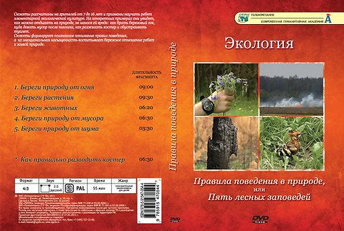 DVD Правила поведения в природе, или Пять лесных заповедей
